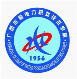 广西水利电力职业技术学院